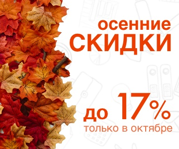 Скидки до 17% на корпусную мебель