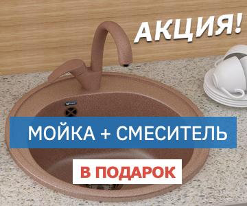 При покупке кухни - мойка и смеситель в подарок!