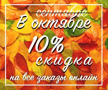 Скидки на мебель Владмебстрой 10% баннер