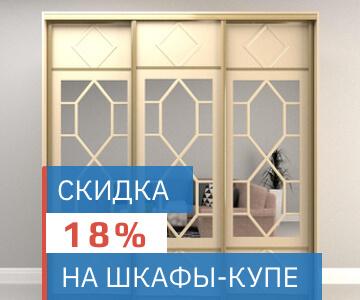 Шкафы-купе со скидкой 18% во Владимире