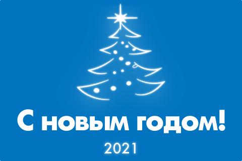 Поздравления с новым годом от фабрики мебели Владмебстрой