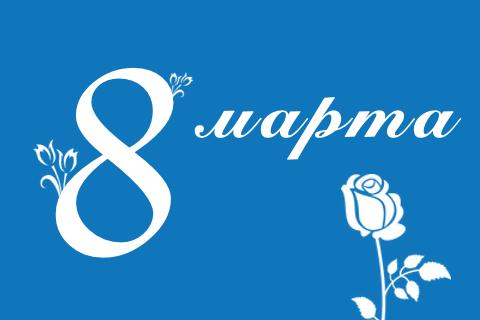 поздравления с 8 марта от Владмебстрой
