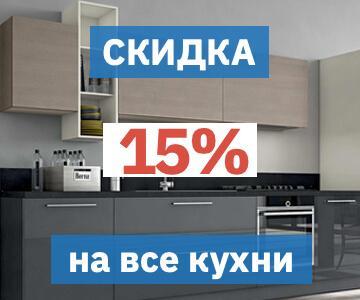 Скидки на кухни 15% от Владмебстрой