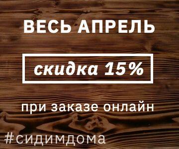 Распродажа мебели во Владимире (баннер)