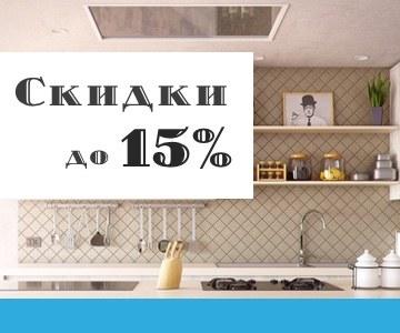 Купить кухню со скидкой до 10%