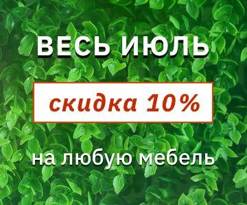 Скидка на всю корпусную мебель - 10%