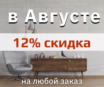 Скидка на всю нашу мебель - 12%