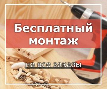 Бесплатный монтаж мебели в ноябре от Владмебстрой