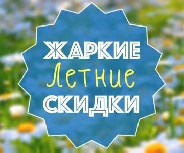 Летняя распродажа мебели во Владимире